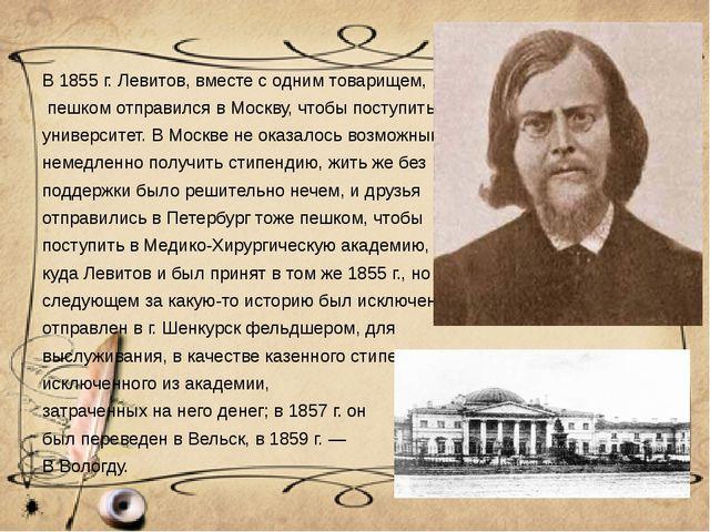 В 1855 г. Левитов, вместе с одним товарищем, пешком отправился в Москву, чтоб...
