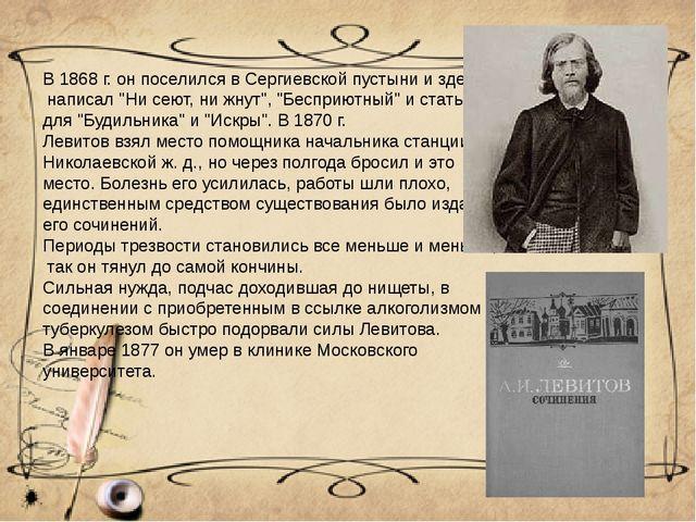 """В 1868 г. он поселился в Сергиевской пустыни и здесь написал """"Ни сеют, ни жну..."""