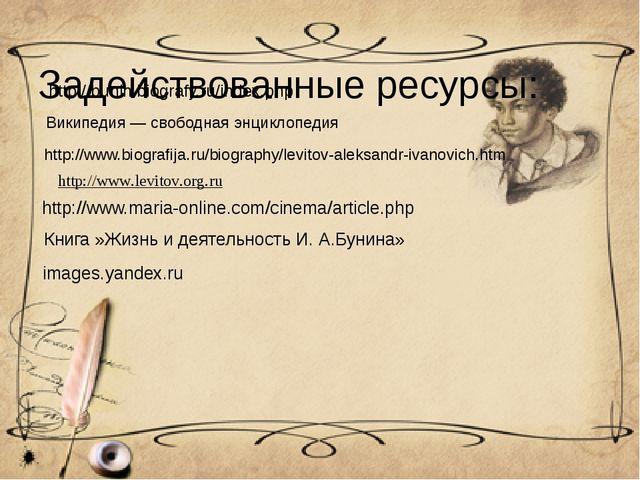 Задействованные ресурсы: http://www.maria-online.com/cinema/article.php Викип...
