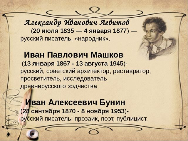 Александр Иванович Левитов (20 июля 1835 — 4 января 1877) — русский писатель...