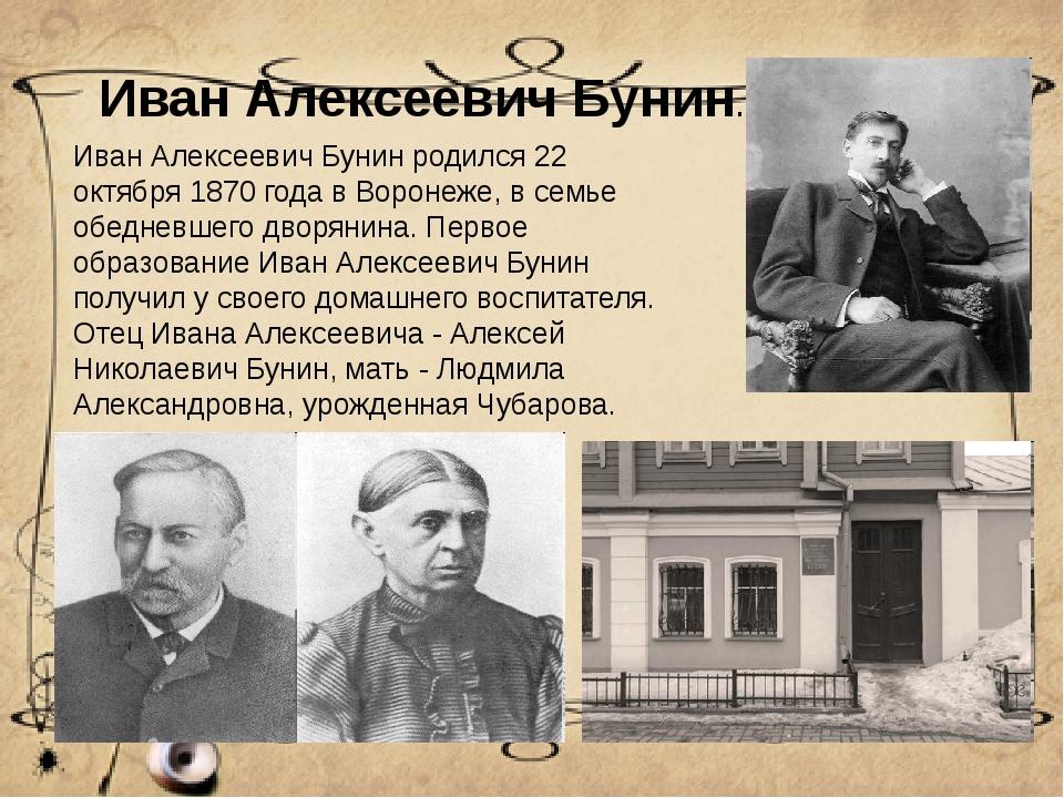 Иван Алексеевич Бунин. Иван Алексеевич Бунин родился 22 октября 1870 года в В...