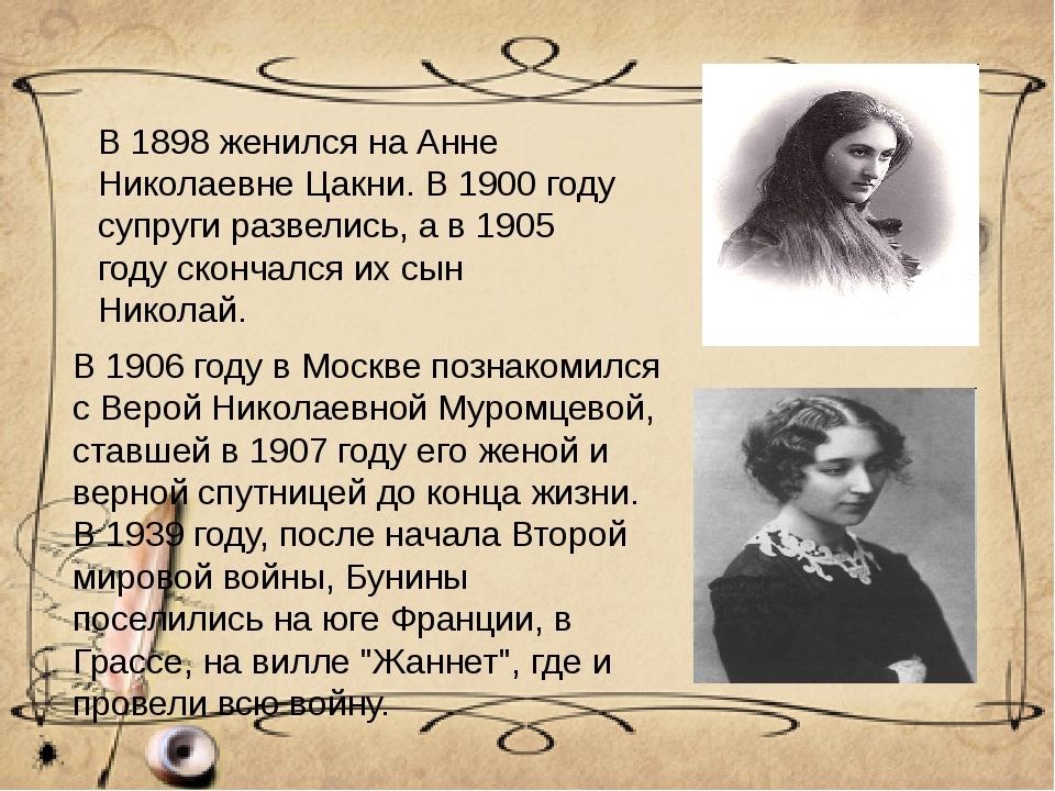 В 1898 женился на Анне Николаевне Цакни. В 1900 году супруги развелись, а в 1...