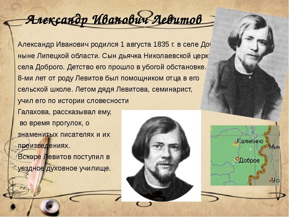 Александр Иванович Левитов Александр Иванович родился 1 августа 1835 г. в сел...