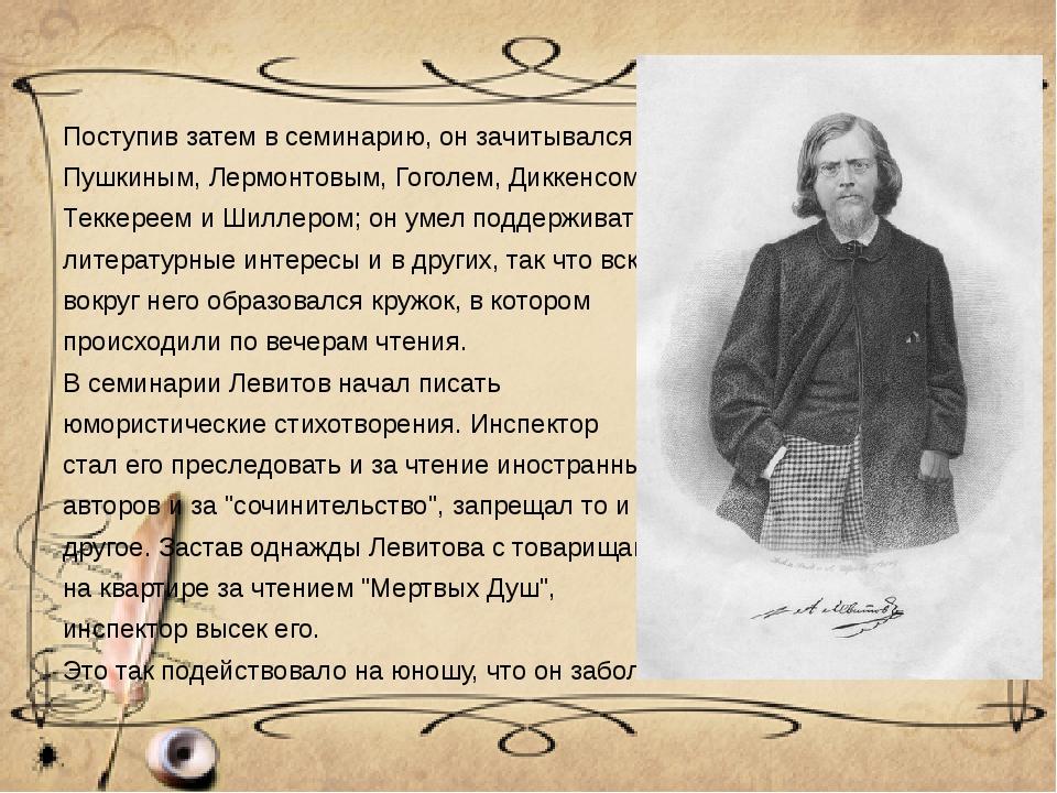 Поступив затем в семинарию, он зачитывался Пушкиным, Лермонтовым, Гоголем, Ди...
