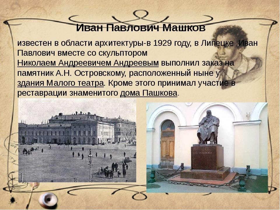Иван Павлович Машков известен в области архитектуры-в 1929 году, в Липецке Ив...