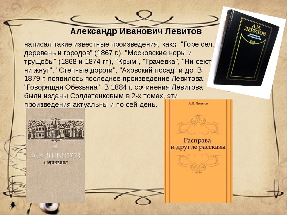 """Александр Иванович Левитов написал такие известные произведения, как:: """"Горе..."""