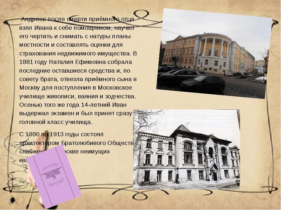 Андреев после смерти приёмного отца взял Ивана к себе помощником, научил его...