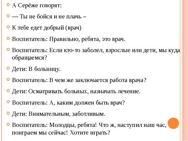 А Серёже говорят: А Серёже говорят: — Ты не бойся и не плачь – К тебе едет...