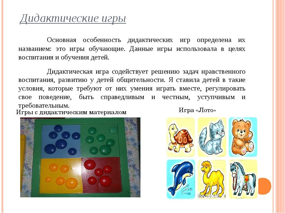 Дидактические игры  Основная особенность дидактических игр определена их н...