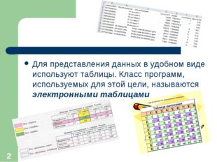 Для представления данных в удобном виде используют таблицы. Класс программ, и