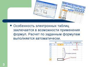 Особенность электронных таблиц заключается в возможности применения формул. Р