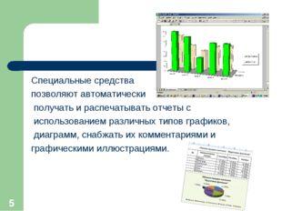 Специальные средства позволяют автоматически получать и распечатывать отчеты