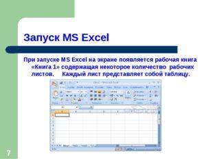 Запуск MS Excel При запуске MS Excel на экране появляется рабочая книга «Книг