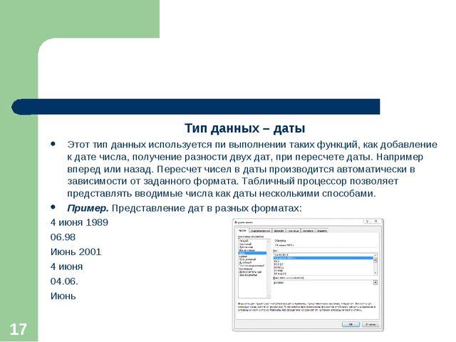 * Тип данных – даты Этот тип данных используется пи выполнении таких функций,...