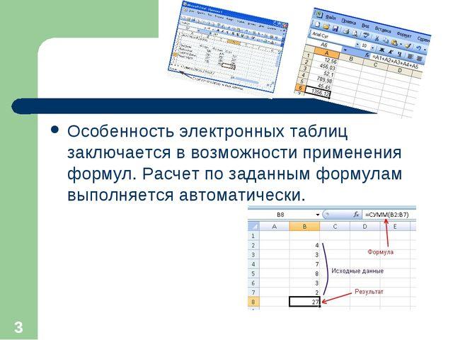 Особенность электронных таблиц заключается в возможности применения формул. Р...