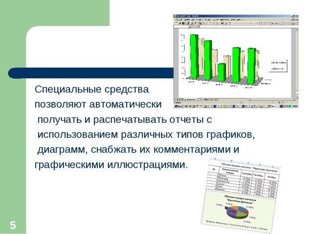 Специальные средства позволяют автоматически получать и распечатывать отчеты...