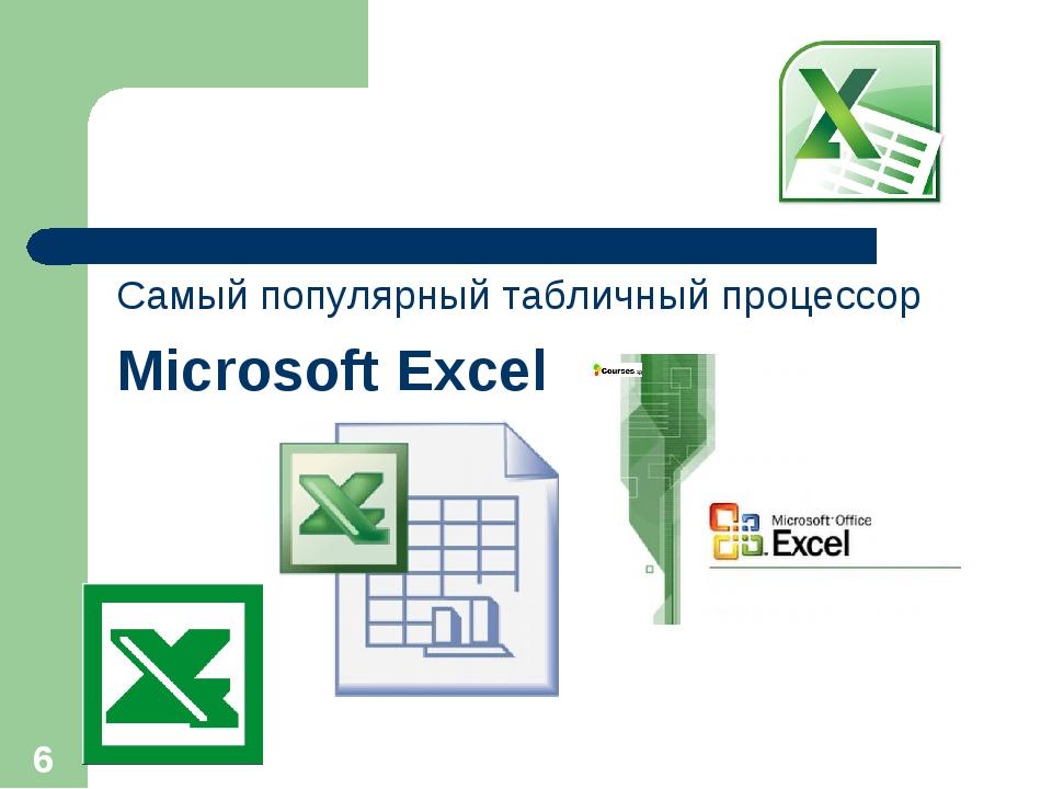 * Самый популярный табличный процессор Microsoft Excel