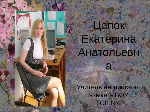 Цапок Екатерина Анатольевна Учитель английского языка МБОУ ТСШ№1