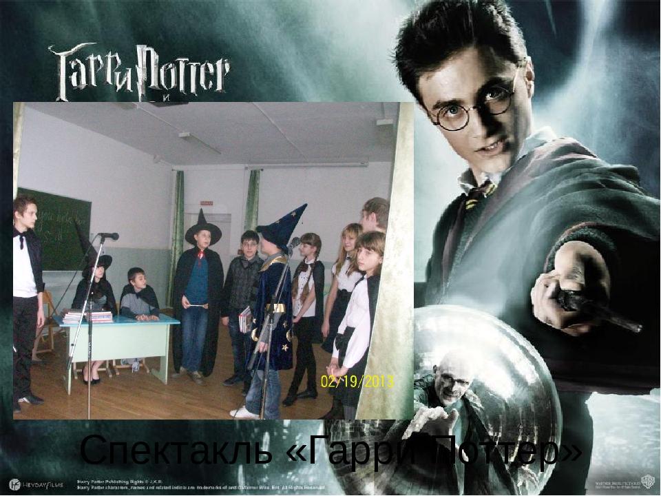 Спектакль «Гарри Поттер»