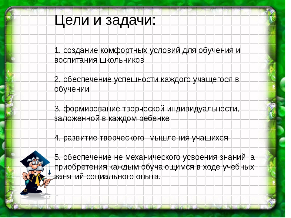 Цели и задачи: 1. создание комфортных условий для обучения и воспитания школь...