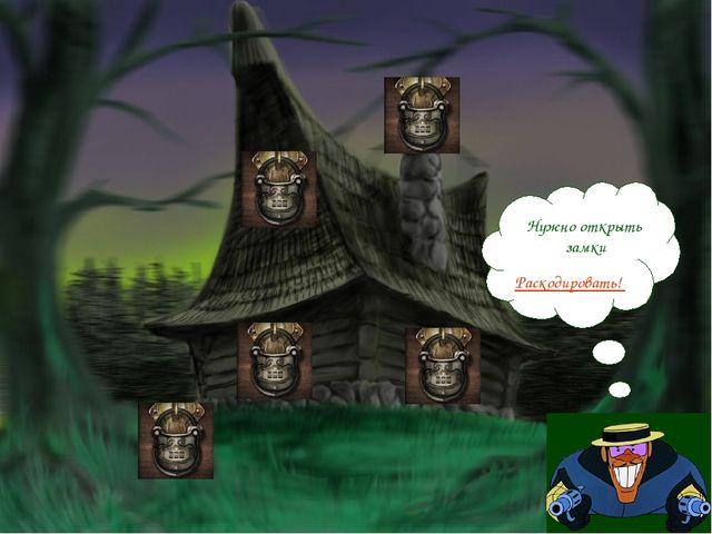 Нужно открыть замки Раскодировать!