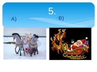 5. А) В)