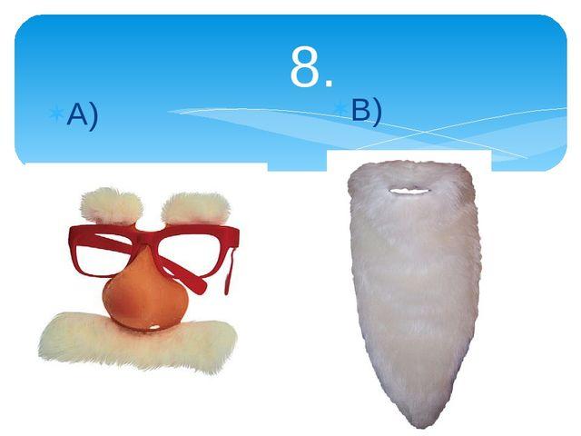 8. А) В)