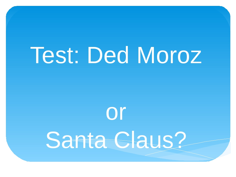 Test: Ded Moroz or Santa Claus?