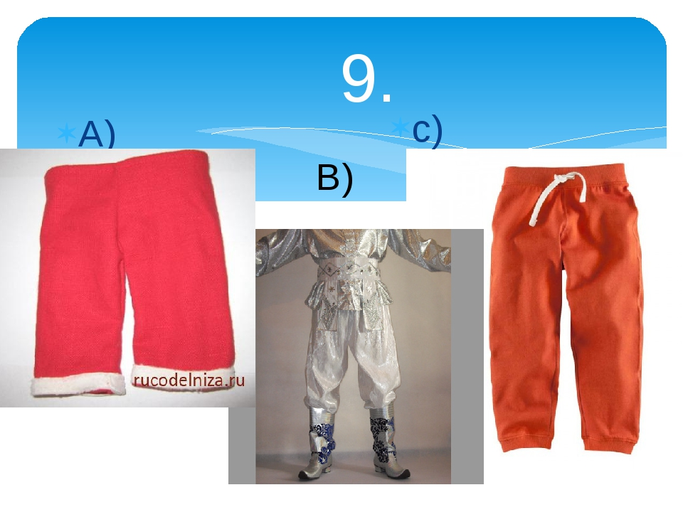 9. А) с) В)