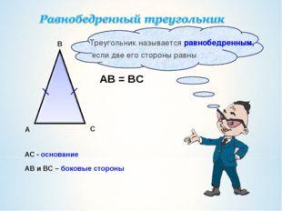 Треугольник называется равнобедренным, если две его стороны равны A B C АВ =