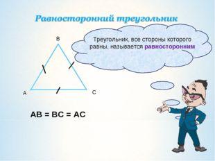 А В С Треугольник, все стороны которого равны, называется равносторонним АВ =