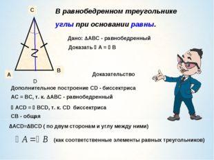 А В С В равнобедренном треугольнике углы при основании равны. Дополнительное