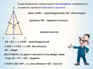 А В С В равнобедренном треугольнике биссектриса, проведенная к основанию, явл