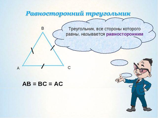 А В С Треугольник, все стороны которого равны, называется равносторонним АВ =...