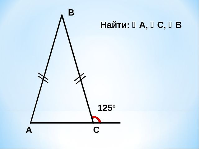 А В С 1250 Найти: А, С, В