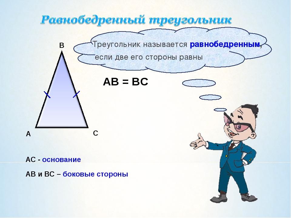 Треугольник называется равнобедренным, если две его стороны равны A B C АВ =...