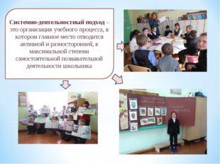 Системно-деятельностный подход – это организация учебного процесса, в котором