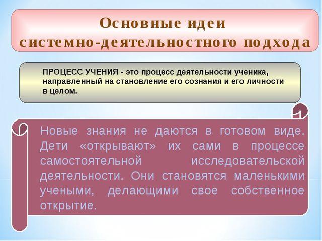 Основные идеи системно-деятельностного подхода ПРОЦЕСС УЧЕНИЯ - это процесс д...