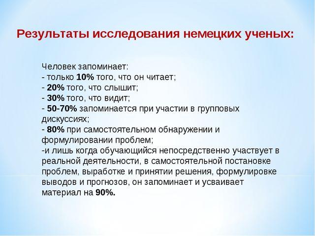 Человек запоминает: - только 10% того, что он читает; 20% того, что слышит;...