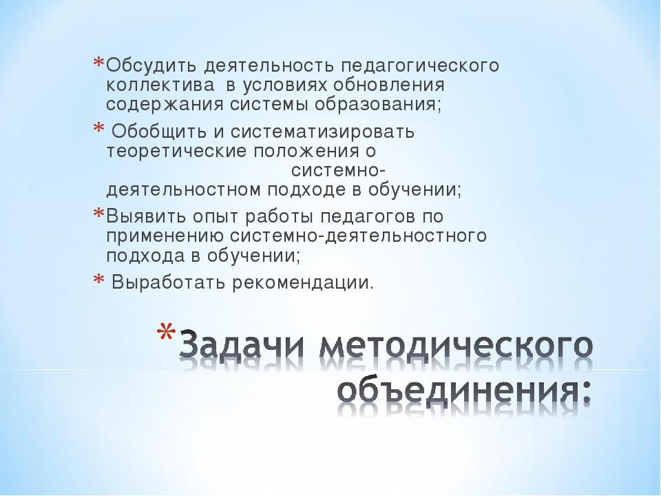 Обсудить деятельность педагогического коллектива в условиях обновления содер...