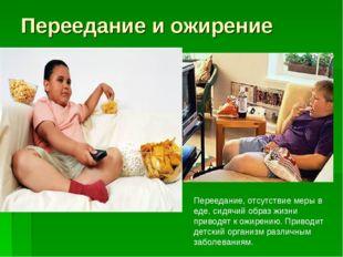 Переедание и ожирение Переедание, отсутствие меры в еде, сидячий образ жизни