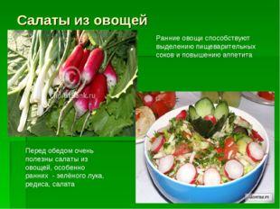 Салаты из овощей Ранние овощи способствуют выделению пищеварительных соков и