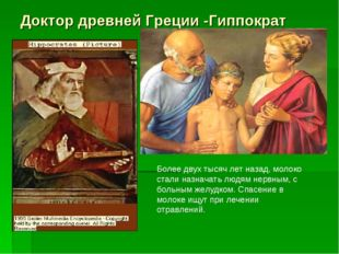 Доктор древней Греции -Гиппократ Более двух тысяч лет назад, молоко стали наз