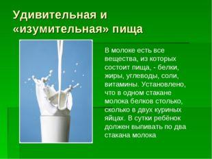 Удивительная и «изумительная» пища В молоке есть все вещества, из которых сос