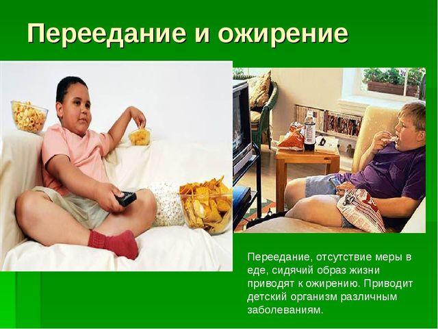 Переедание и ожирение Переедание, отсутствие меры в еде, сидячий образ жизни...