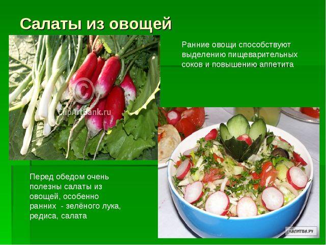 Салаты из овощей Ранние овощи способствуют выделению пищеварительных соков и...