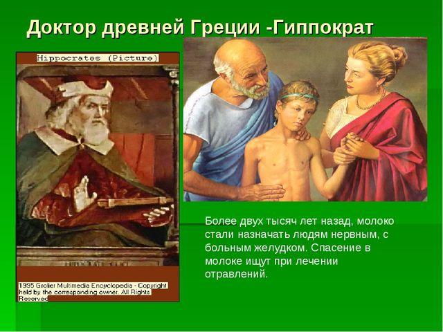 Доктор древней Греции -Гиппократ Более двух тысяч лет назад, молоко стали наз...
