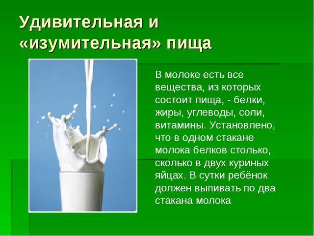 Удивительная и «изумительная» пища В молоке есть все вещества, из которых сос...