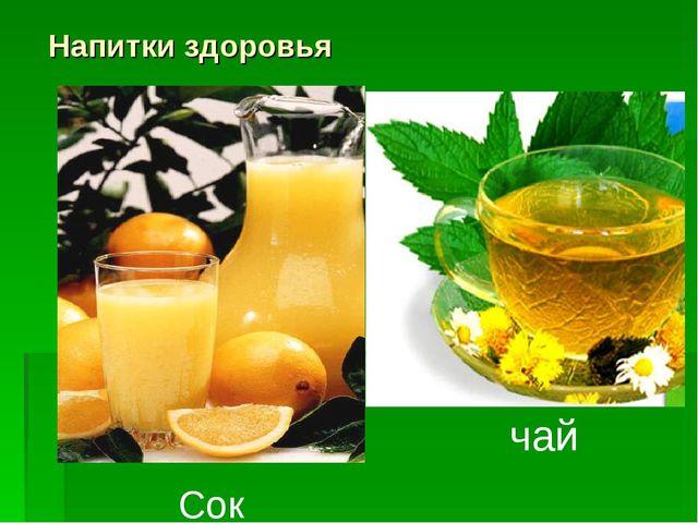 Напитки здоровья чай Сок