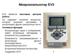 Микрокомпьютер EV3 EV3 является мозговым центром робота. Он содержит основной